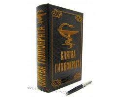 """Книга шкатулка """"Клятва Гиппократа"""""""
