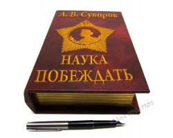 """Книга шкатулка """"Наука побеждать"""""""