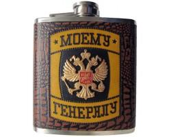 Оригинальная фляжка «Моему генералу»