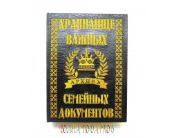"""Книга шкатулка """"Хранилище важных семейных документов"""""""