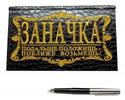 """Шкатулка для денег в виде книги """"Заначка"""""""