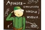 Армия / Военному