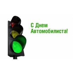 Водителю / Автолюбителю