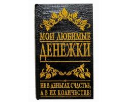"""Шкатулка для денег в виде книги  """"Мои любимые денежки"""""""